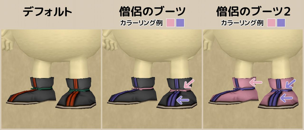 カラーリングできる部位の比較-僧侶のブーツと僧侶のブーツ2