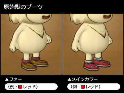 カラーリング_原始獣のブーツ