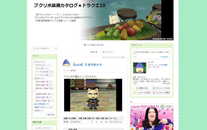 プクリポ装備カタログ@ドラクエ10-ブログサムネイル1.0