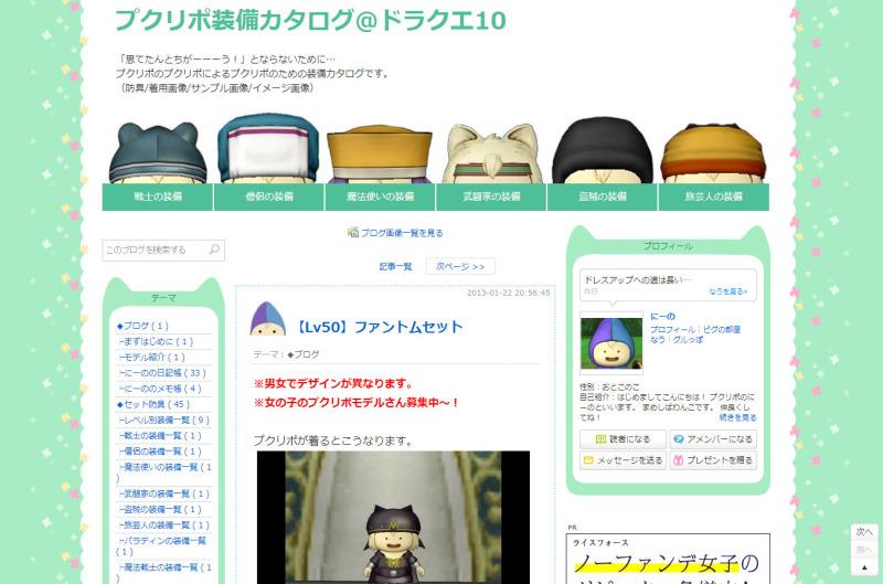 プクリポ装備カタログ@ドラクエ10-ブログサムネイル1.1