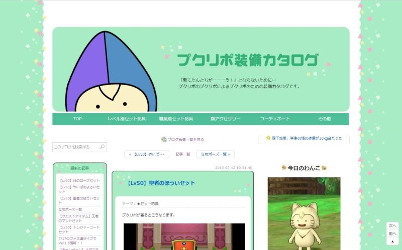 プクリポ装備カタログ@ドラクエ10-ブログサムネイル1.2