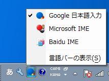 ドランゴンクエストXゲームコントローラforPC_日本語入力_IME