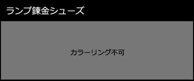 カラーリング不可_ランプ錬金シューズ