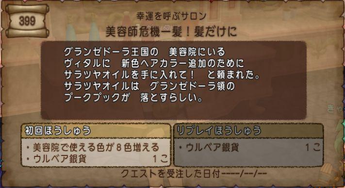 2015-03-02_202525