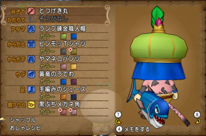 妖精の姿見シャッフル2