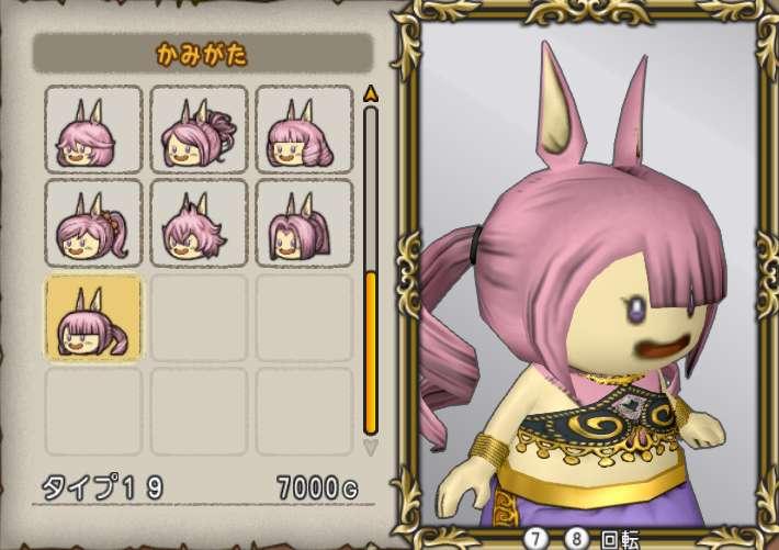 Ver3.0プクリポ女新髪型タイプ19画像