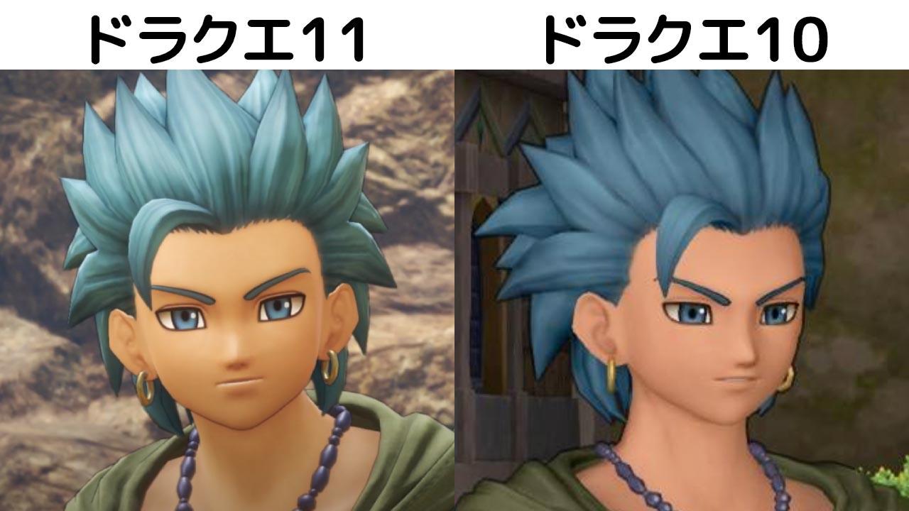 カミュ-ドラクエ11とドラクエ10の比較-髪色