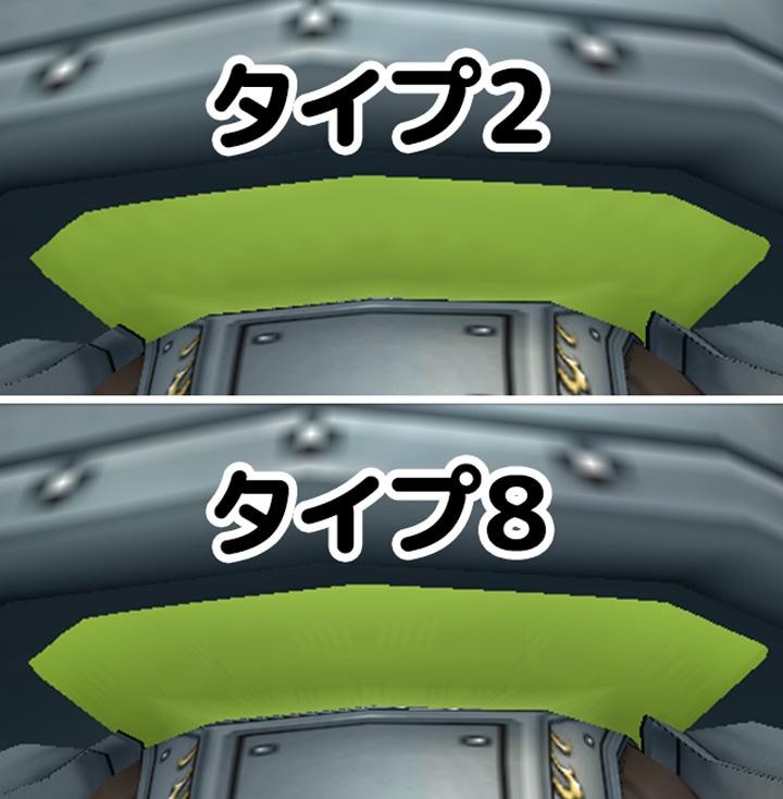 プクリポ男の髪型タイプ2とタイプ8の見分け方(髪色マスカット)
