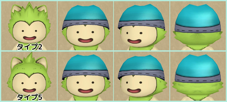 プクリポ男の子の髪型タイプ2とタイプ5の比較