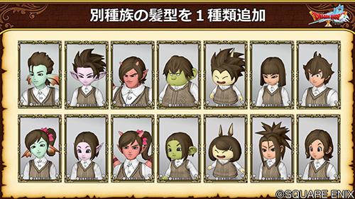 DQX 別種族の髪型1種類追加