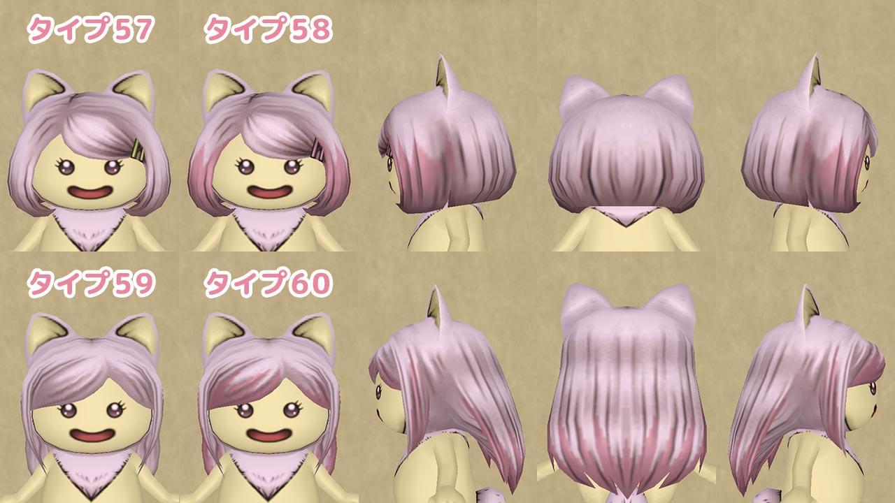 DQXのVer5.4で追加されたプクリポ女の子の新髪型