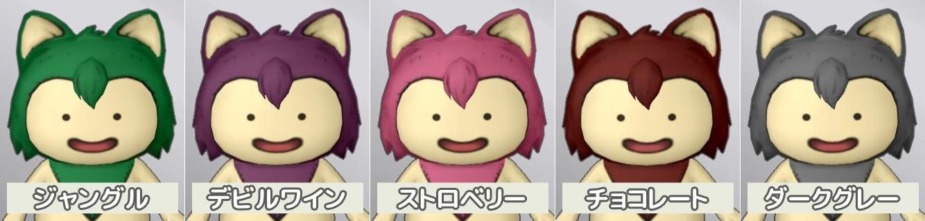 DQX ver1.2 追加の髪色(クエあり)(ジャングル、デビルワイン、ストロベリー、チョコレート、ダークグレー)