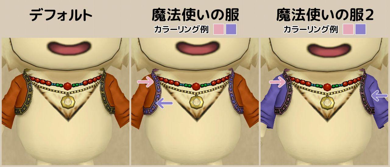 カラーリングできる部位の比較-魔法使いの服と魔法使いの服2