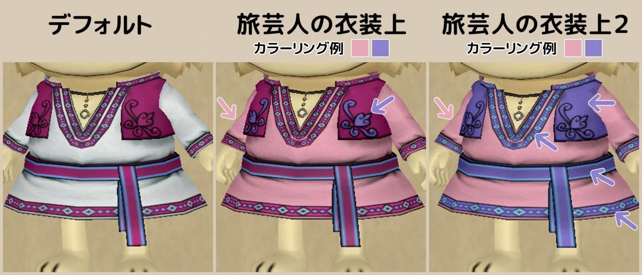 カラーリングできる部位の比較-旅芸人の衣装上と旅芸人の衣装上2
