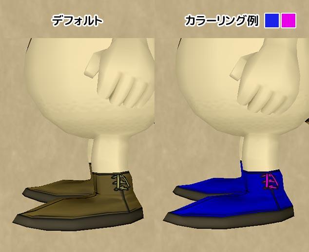 カラーリング-魔法使いのブーツ
