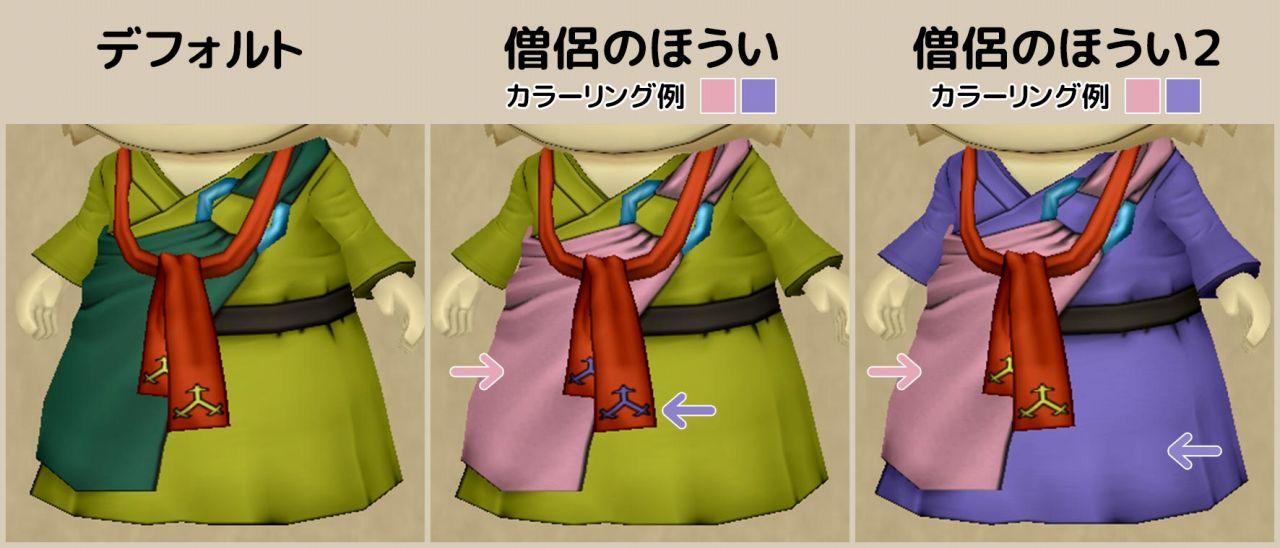 カラーリングできる部位の比較-僧侶のほういと僧侶のほうい2