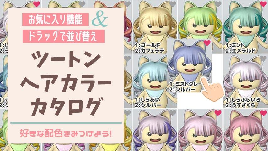 ドラクエ10 ツートンヘアカラーカタログ 髪色2色の組み合わせ一覧