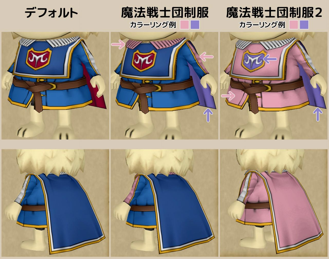 カラーリングできる部位の比較-魔法戦士団制服と魔法戦士団制服2