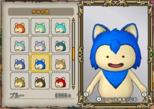 プクリポ髪色-ブルー