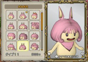 プクリポ女の髪型タイプ11