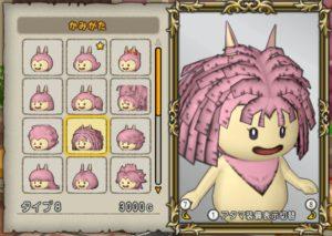 プクリポ女の髪型タイプ8