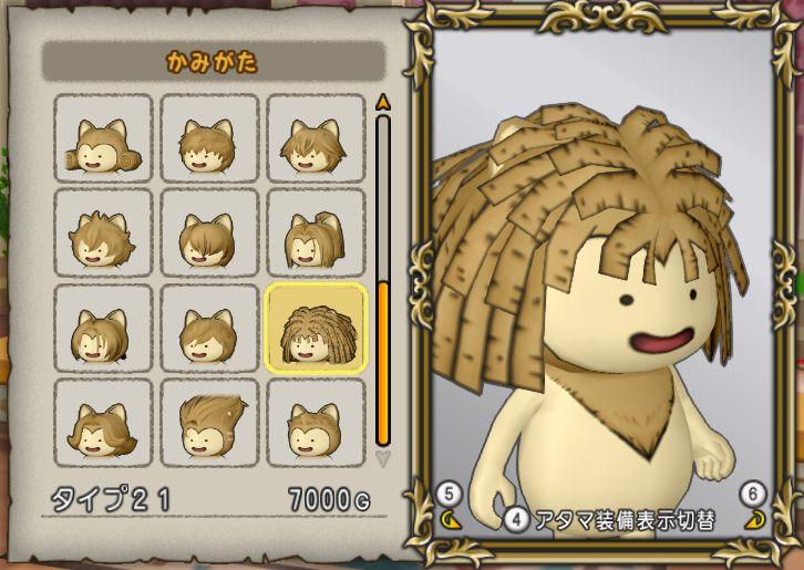 プクリポ男の髪型タイプ21