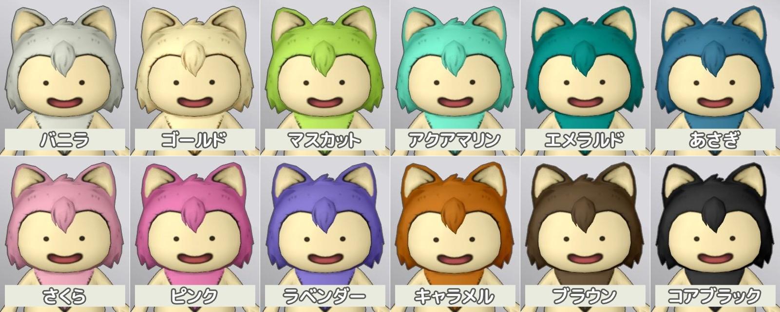 DQX ver1.0 初期の髪色(バニラ、ゴールド、マスカット、アクアマリン、エメラルド、あさぎ、さくら、ピンク、ラベンダー、キャラメル、ブラウン、コアブラック)