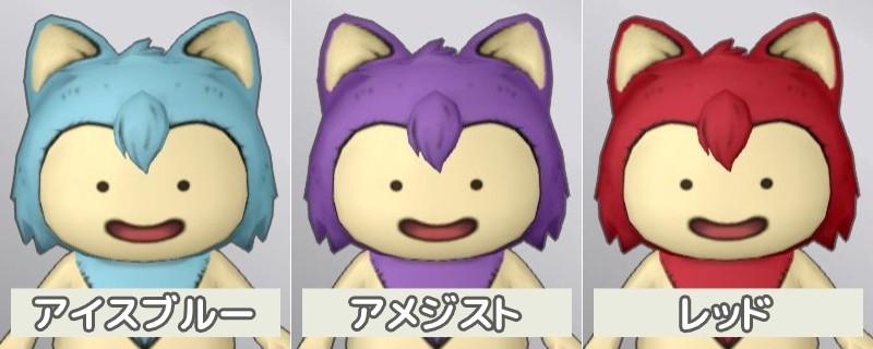 DQX ver1.2 追加の髪色(クエなし)(アイスブルー、アメジスト、レッド)