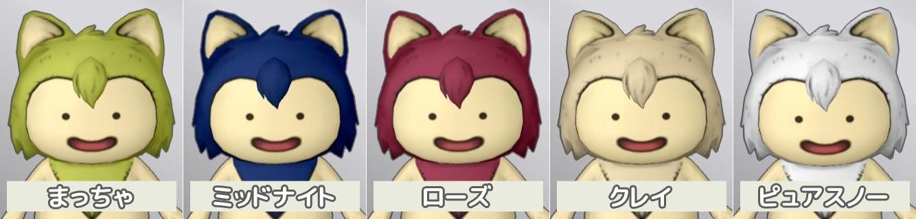 DQX ver1.3 追加の髪色(まっちゃ、ミッドナイト、ローズ、クレイ、ピュアスノー)