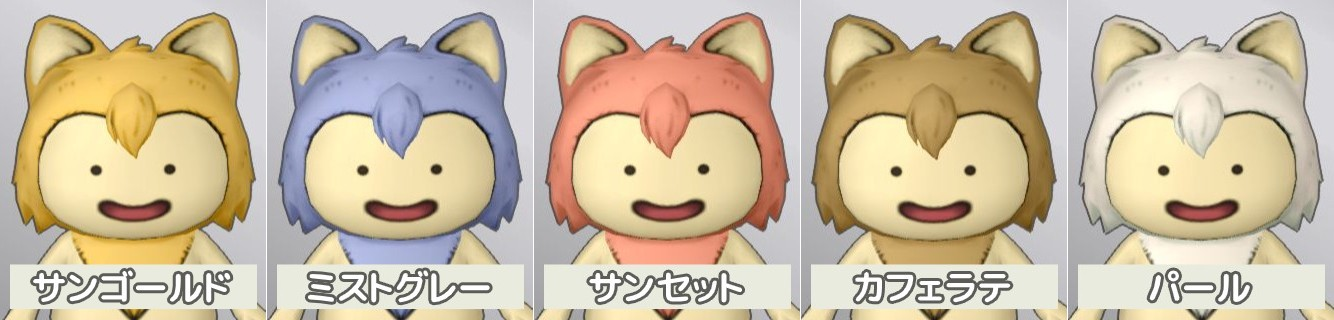 DQX ver1.5 追加の髪色(サンゴールド、ミストグレー、サンセット、カフェラテ、パール)