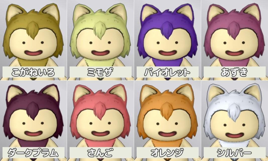 DQX ver2.4後期 追加の髪色(こがねいろ、ミモザ、バイオレット、あずき、ダークプラム、さんご、オレンジ、シルバー)