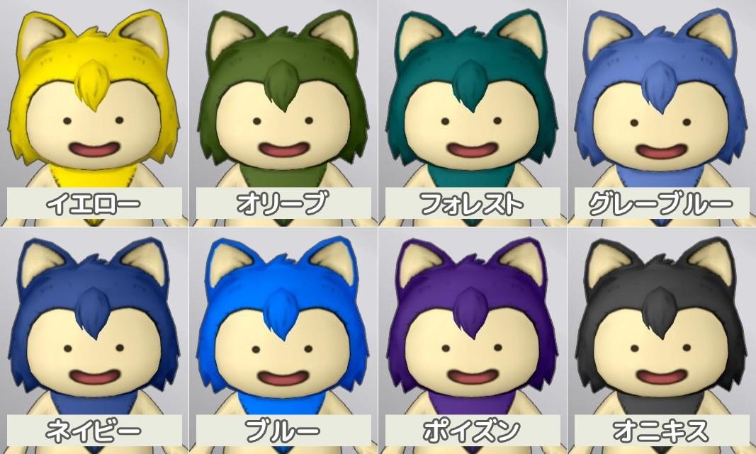 DQX ver3.0後期 追加の髪色(イエロー、オリーブ、フォレスト、グレーブルー、ネイビー、ブルー、ポイズン、オニキス)