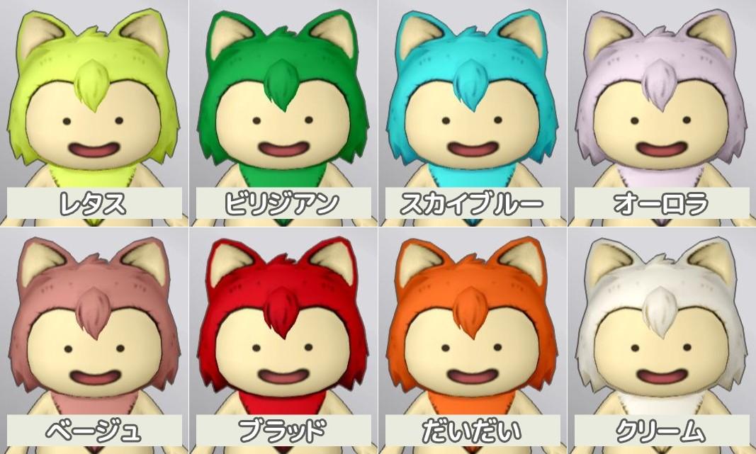 DQX ver3.1後期 追加の髪色(レタス、ビリジアン、スカイブルー、オーロラ、ベージュ、ブラッド、だいだい、クリーム)