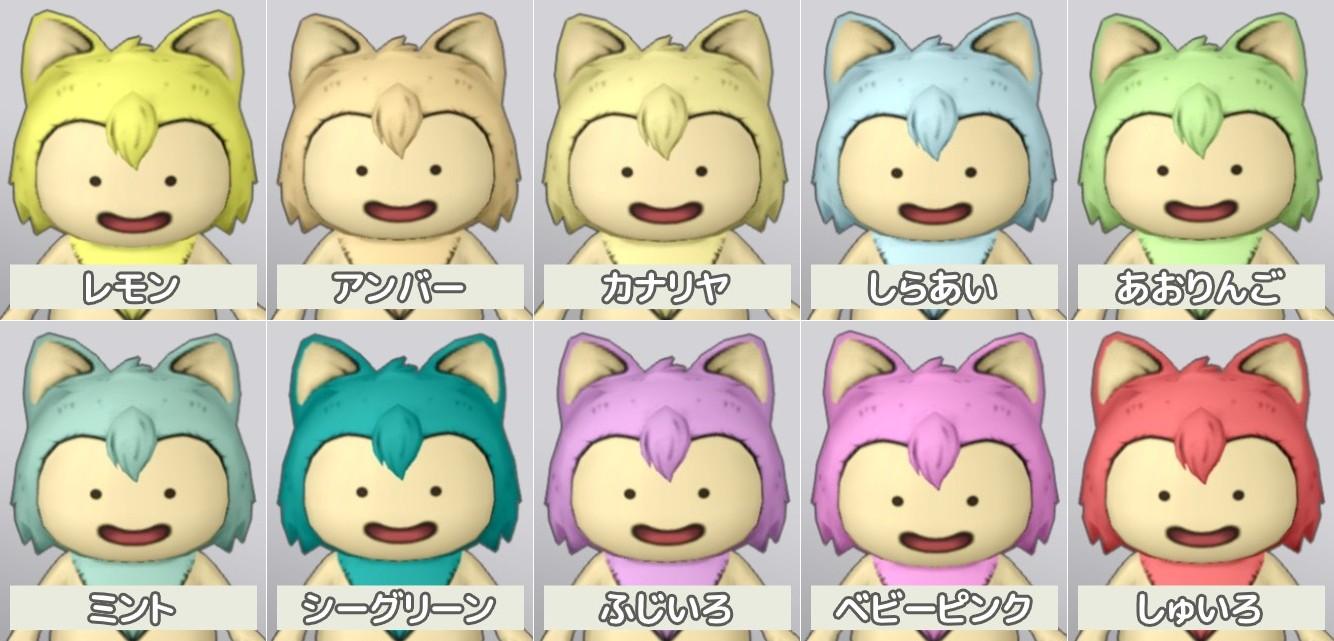 DQX ver5.0 追加の髪色(レモン、アンバー、カナリヤ、しらあい、あおりんご、ミント、シーグリーン、ふじいろ、ベビーピンク、しゅいろ)
